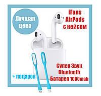 AirPods ifans Apper-A оригинал гарнитура наушники Bluetooth с кейсом PowerBank 1000mah