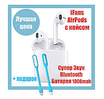 AirPods ifans оригинал гарнитура наушники Bluetooth с кейсом PowerBank 1000mah