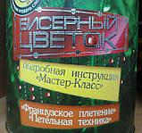 "Набор для творчества ""Бисерный цветок Тюльпан"" (БЦ-04), фото 5"