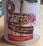 "Набор для творчества ""Бисерный цветок Тюльпан"" (БЦ-04), фото 8"