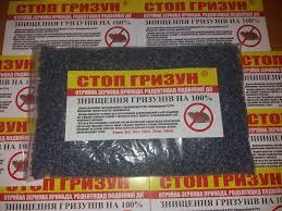 Родентицид СТОП ГРЫЗУНАМ, отрава от крыс и мышей Бродифакум+ Бромадиалон, зерно. Мешок 5кг, 10кг.