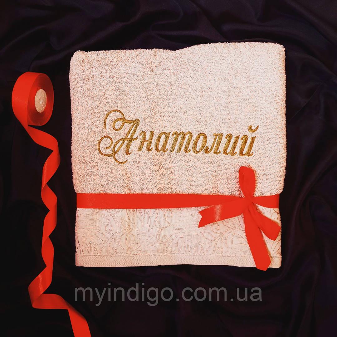 Іменна рушник банний Анатолій