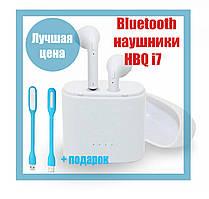 HBQ i7 MINI AirPods ОРИГИНАЛ беспроводные наушники гарнитура Bluetooth с кейсом Power Bank