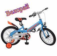 """Детский  двухколесный велосипед Profi 14""""  W14115-2 от 3 до 6 лет, фото 1"""