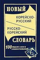 Новый корейско-русский, русско-корейский словарь