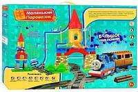 Конструктор «Паровозик Томас - Большое приключение» M 0443 U/R