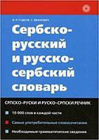 Сербско-русский и русско-сербский словарь