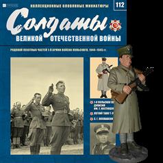 Солдаты Великой Отечественной Войны (Eaglemoss) №112 Рядовой пехотных частей 1-й армии Войска Польского