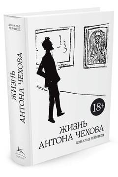 Жизнь Антона Чехова. Дональд Рейфилд