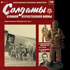 Солдаты Великой Отечественной Войны (Eaglemoss) №115 Офицер десантных частей РККА