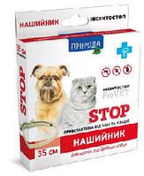 """Ошейник от блох и клещей для котов """"ИнсектоSTOP» 35 см Природа™"""