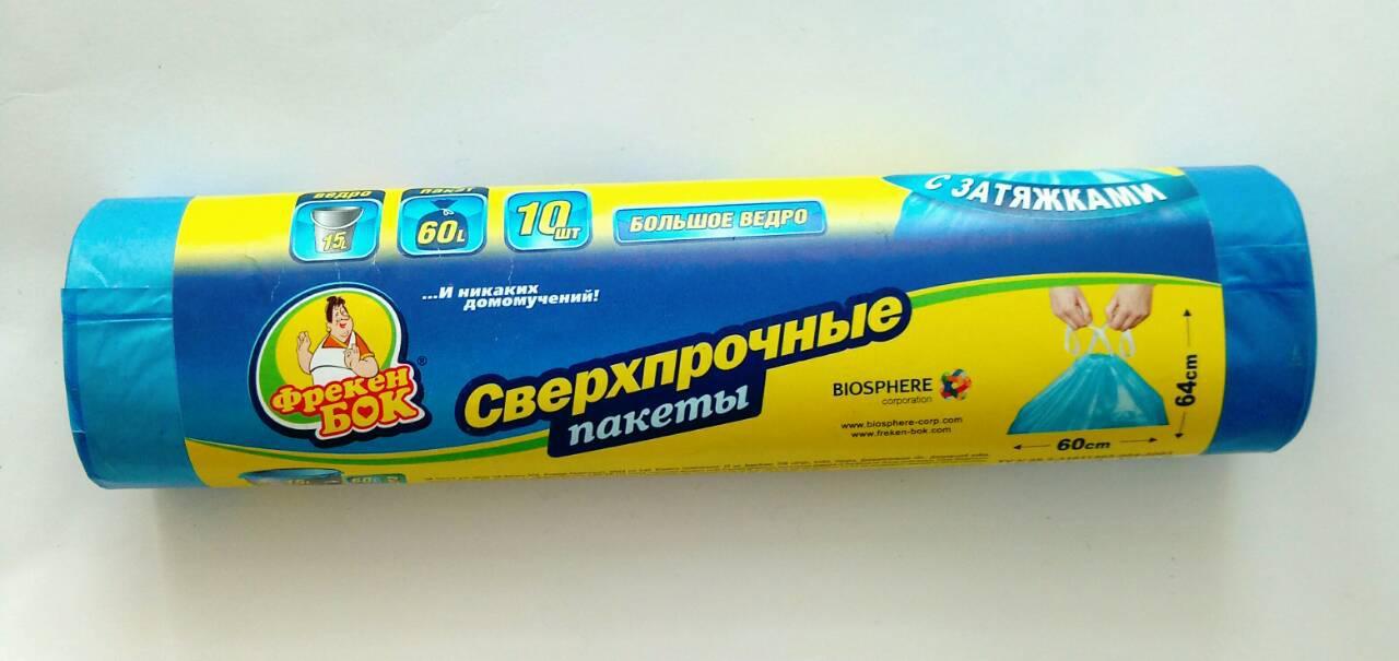Пакеты для мусора Фрекен Бок с затяжкой 60л   10 шт  продажа, цена в ... 58e46dcaf4e