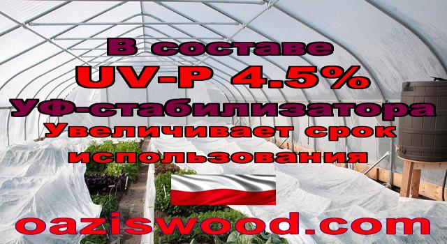 агроволокно белое 23 Премиум Агро Premium Agro Польша