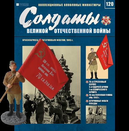 Солдаты Великой Отечественной Войны (Eaglemoss) №120 Красноармеец со штурмовым флагом