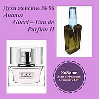 Духи женские номер 56 - аналог Gucci - Eau De Parfum - 100 мл