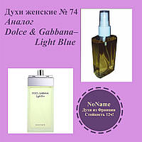 Light Blue-Dolce & Gabbana(№74, копия) - 100 мл