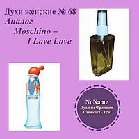 I Love Love- Moschino(№68, копия) - 100 мл