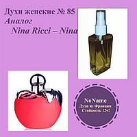 Духи женские номер 85 - аналог Nina New - Nina Ricci - 100 мл