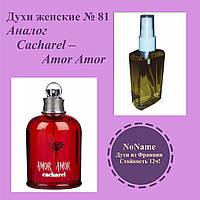 Жіночі парфуми номер 81 - аналог Amor Amor - Cacharel - 100 мл, фото 1