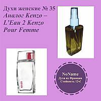 Жіночі парфуми номер 35 - аналог Kenzo – 2 Kenzo L'eau Pour Femme - 100 мл, фото 1