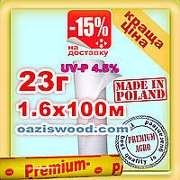Агроволокно р-23g 1,6*100м белое UV-P 4.5% Premium-Agro Польша