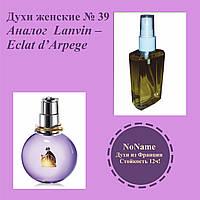 Духи женские номер 39 – аналог Lanvin – Eclat d'Arpege - 100 мл