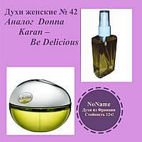 Духи женские номер 42 – аналог Donna Karan – Be Delicious - 100 мл