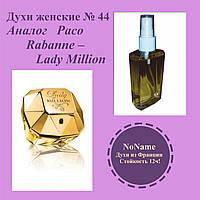 Духи женские номер 44 – аналог Paco Rabanne – Lady Million - 100 мл