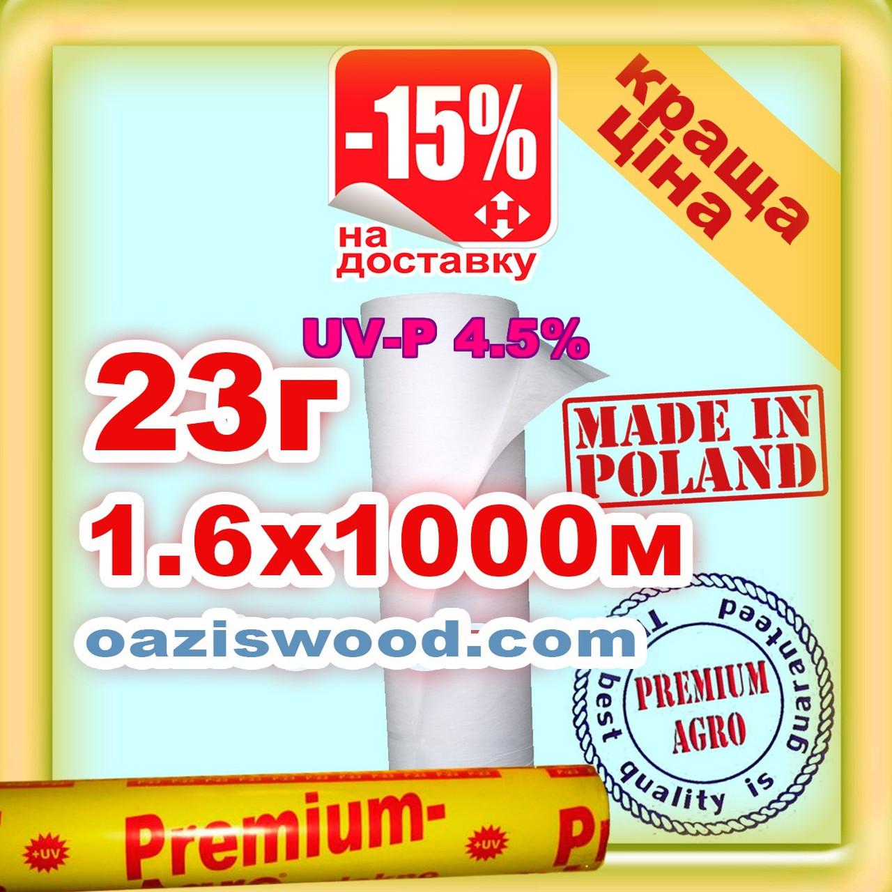 Агроволокно р-23g 1,6*1000м белое UV-P 4.5% Premium-Agro Польша