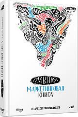 Главная маркетинговая книга Алексей Филановский