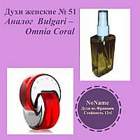 Духи женские номер  51 – аналог Bulgari – Omnia Coral - 100 мл