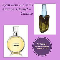 Жіночі парфуми номер 53 – аналог Chanel – Chance - 100 мл, фото 1