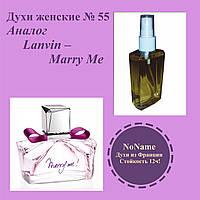 Духи женские номер  55 – аналог Lanvin – Marry Me - 100 мл