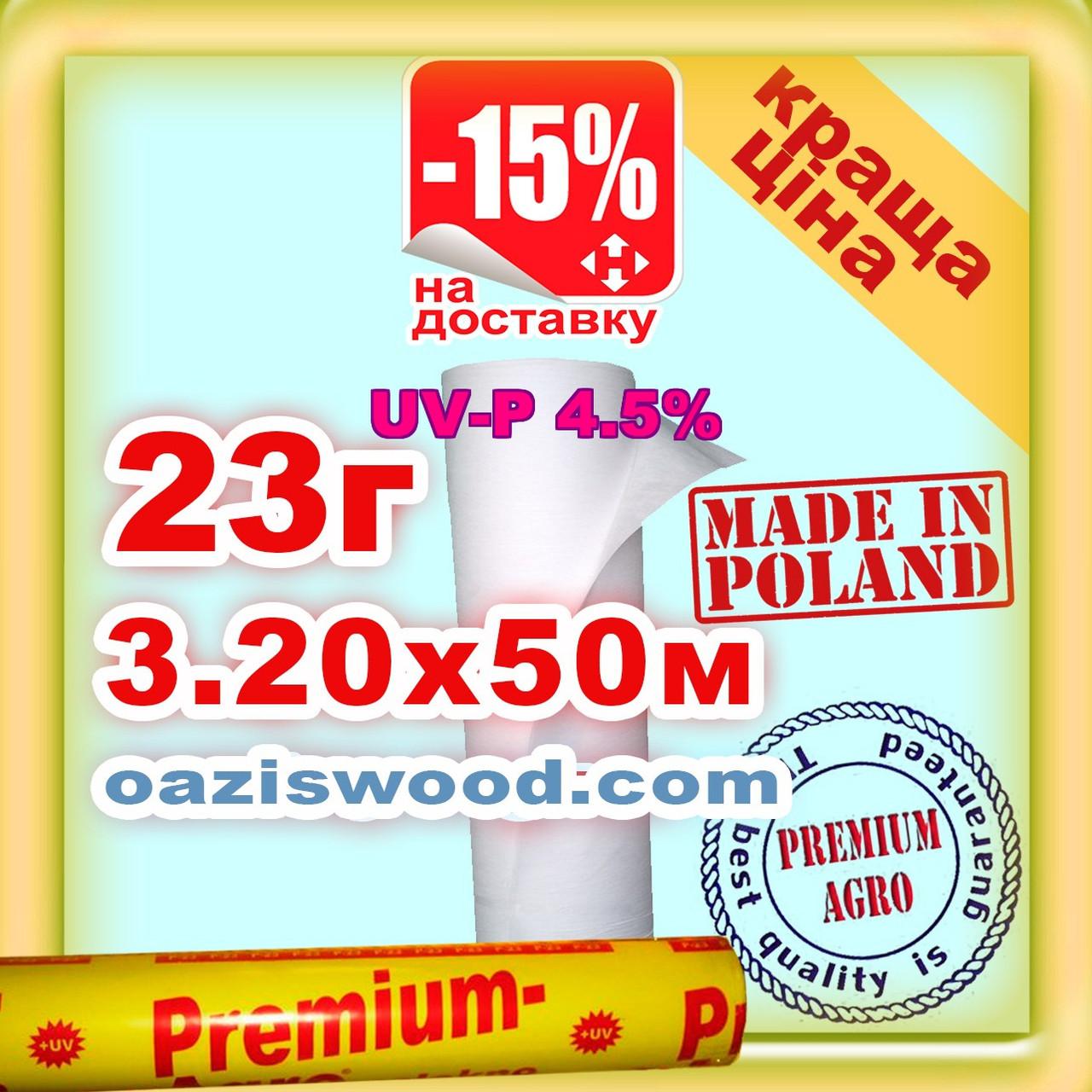 Агроволокно р-23g 3.2*50м белое UV-P 4.5% Premium-Agro Польша