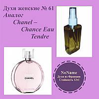 Духи женские номер 61 – аналог Chanel – Chance Eau Tendre - 100 мл