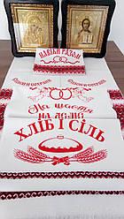 Набор свадебных рушников
