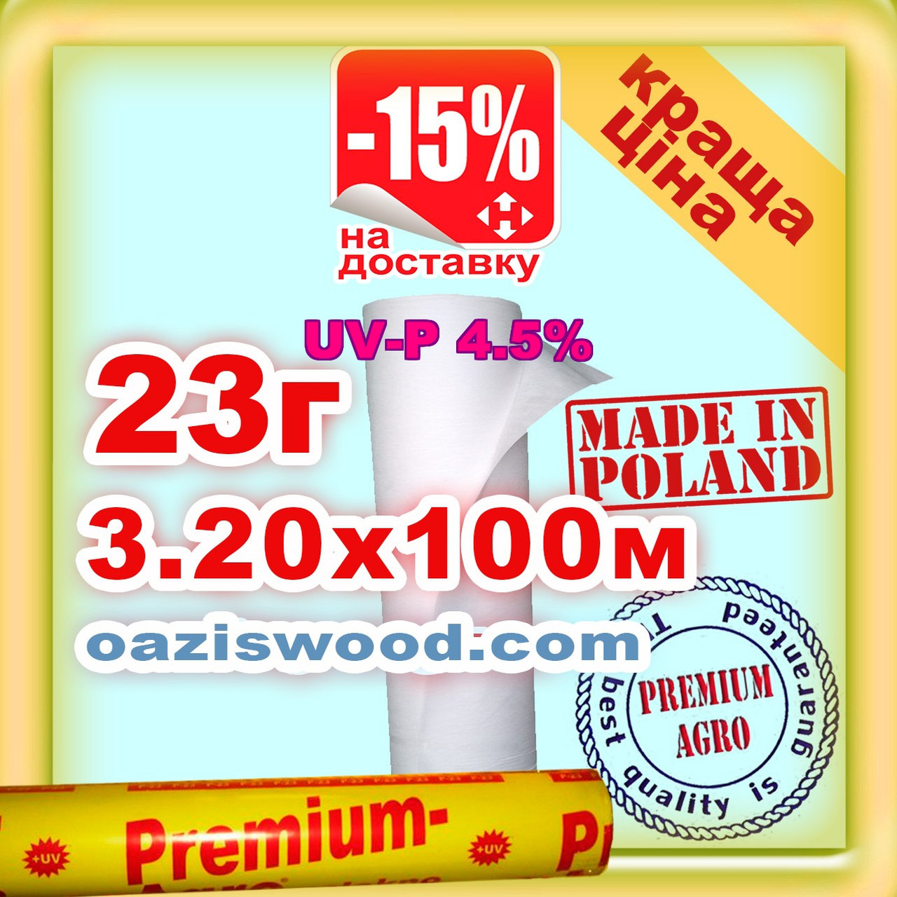 Агроволокно р-23g 3.2*100м белое UV-P 4.5% Premium-Agro Польша