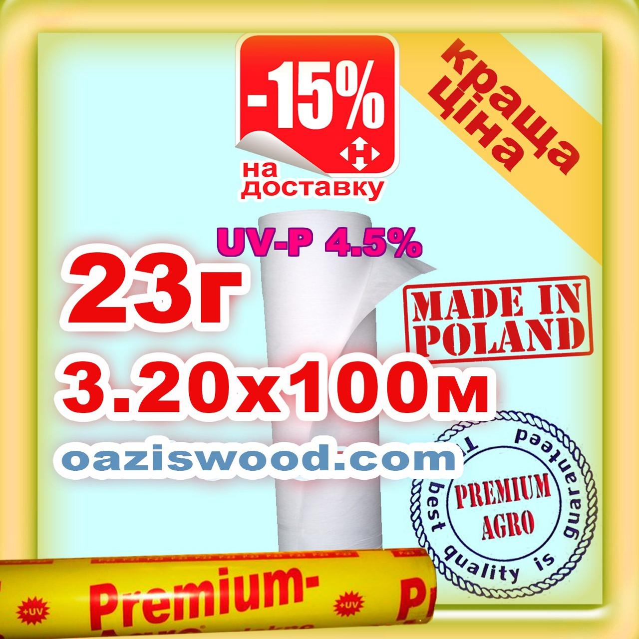 Агроволокно р-23g 3.2*100м белое UV-P 4.5% Premium-Agro Польша, фото 1