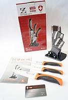 Набор кухонных керамических ножей Swiss Zurich SZ-410