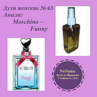 Духи женские номер 63 – аналог Moschino – Funny - 100 мл, фото 1
