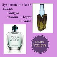 Духи женские номер 65 – аналог Giorgio Armani – Acqua di Gioia - 100 мл