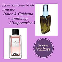 Жіночі парфуми номер 66 – аналог Dolce & Gabbana – Anthology L ' Imperatrice 3 - 100 мл, фото 1