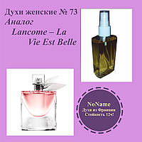 Духи женские номер 73 – аналог Lancome – La Vie Est Belle - 100 мл