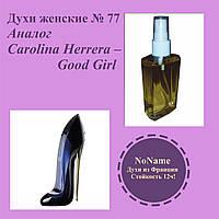 Жіночі парфуми номер 77 – аналог Carolina Herrera – Good Girl - 100 мл, фото 1