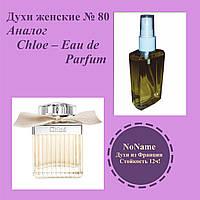 Духи женские номер 80 – аналог Chloe – Eau de Parfum - 100 мл