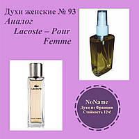 Духи женские номер 93 – аналог Lacoste – Pour Femme - 100 мл, фото 1
