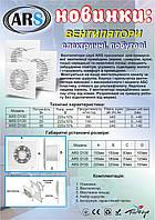 Вентилятор D-120мм 20 Вт стандарт ARS