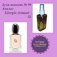Духи женские  номер 99 – аналог Giorgio Armani – Si - 100 мл