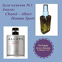 Духи мужские номер 1 – аналог Chanel – Allure Homme Sport - 100 мл
