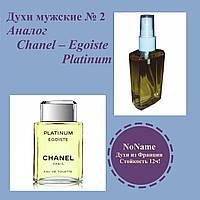 Духи мужские номер 2 – аналог Chanel – Egoiste Platinum - 100 мл